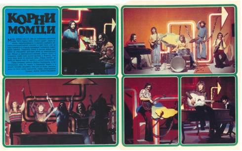 KORNI-MOMCI-1974