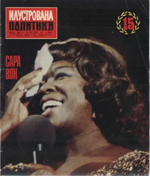 SARAH VAUGHAN Bg 1973 a