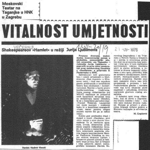 1-Visocki u Zagrebu 1976