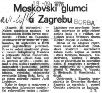 2-Visocki u Zagrebu 1976