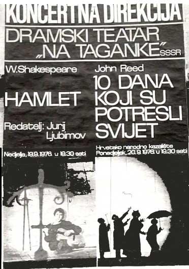 3-Visocki-u-Zagrebu-1976-poster