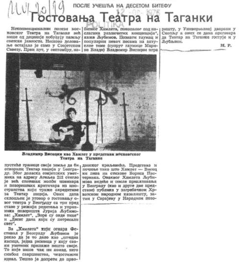 7-Visocki u Beogradu 1976 posle BITEFA