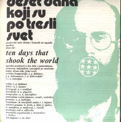 DESET DANA KOJI SU PROTRESLI SVET V Visocki na BITEFU 1976