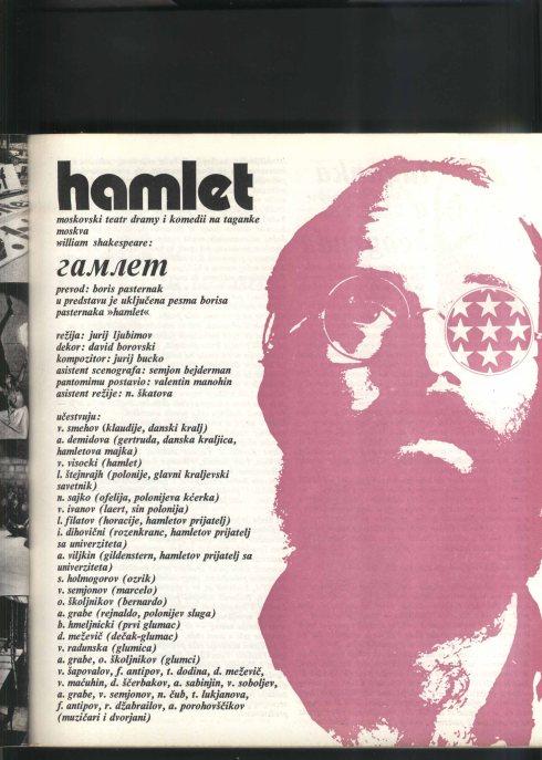 HAMLET V Visocki BITEF 1976