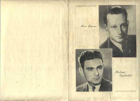 JEAN FOURNIER Beograd 19491