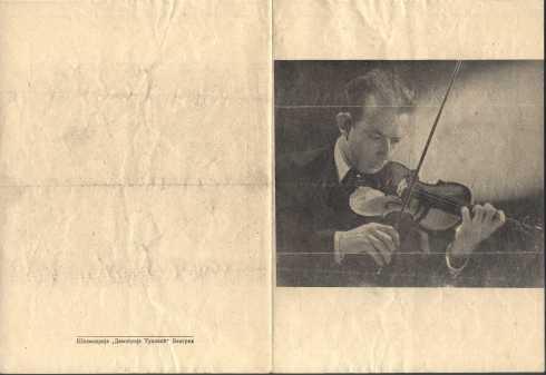 RALPH HOLLANDER Beograd 19511