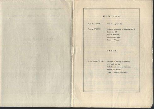 ALDO CICCOLINI Bg 1954 b