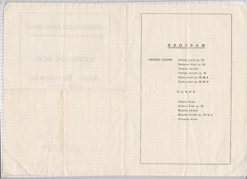 ADAM HARASIEWICZ Beograd 1955 2
