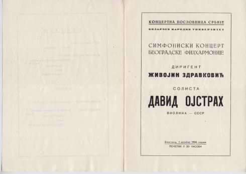 DAVID OISTRAIKH Beograd 19561