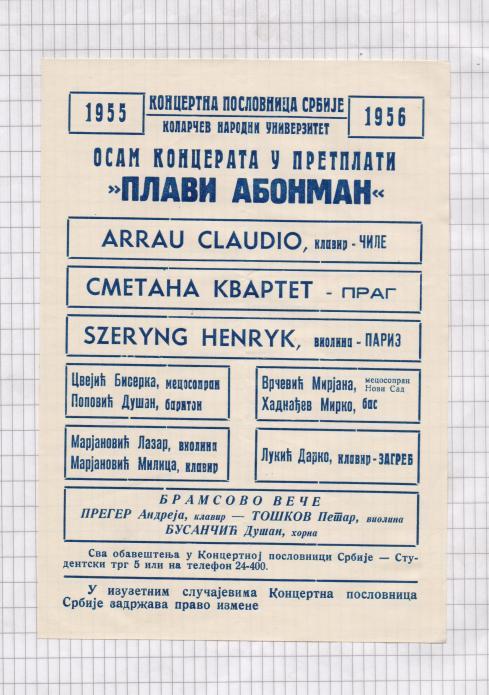 Koncerti 1955 Beograd 1