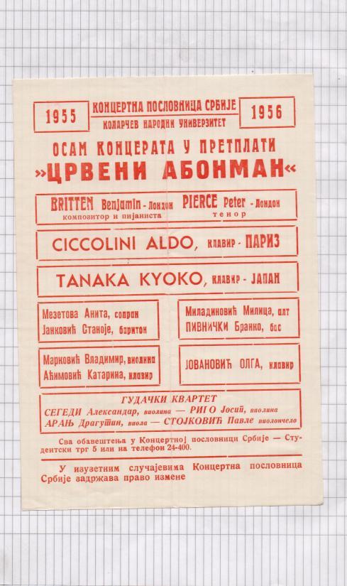 Koncerti 1955 Beograd crveni abonman