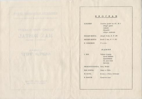 MAX ROSTAL Beograd 5 mart 1956 2