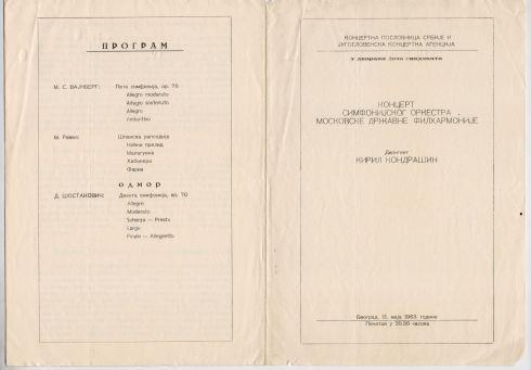 Moscow Philarmonic Orch w Kirill Kondsrashin Bg 1968 1