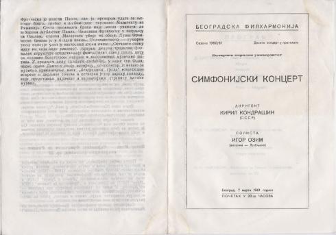 KIRILL KONDRASHIN Beograd 1961 1
