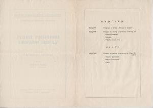 EMIL GILELS Beograd 1959 2