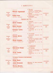 RUGGIERO RICCI Beograd 1973