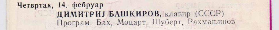 DMITRY BASHKIROV Beograd 1979