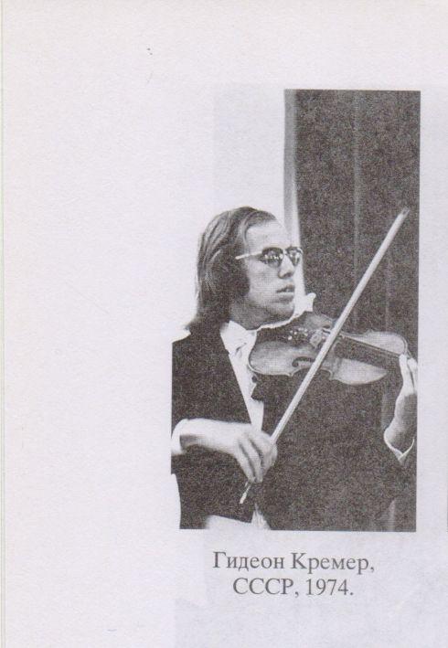 GIDEON KREMER Arandjelovac 1974 1