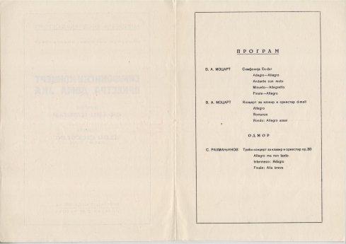 ALDO CICCOLINI Beograd 11 10 19552