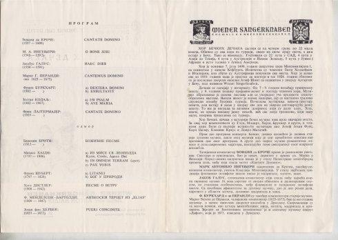 WIENER SANGERKNABEN Beograd 25 08 1969 2