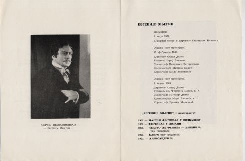 SERGEI SHAPOSHNIKOV Beograd 1963 3