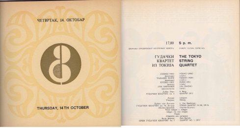 THE TOKYO STRING QUARTET Bg 1971