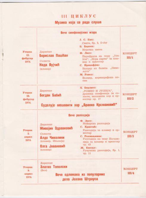aldo-ciccolini-beograd-1974