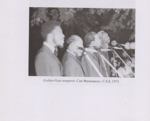 golden-gate-quartet-arandjelovac-1973-1